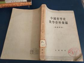 中国哲学史教学资料汇编(两汉部分)【下】