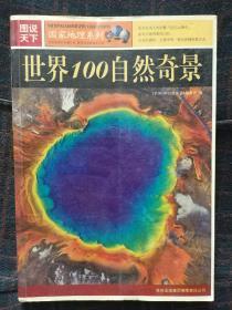 图说天下:世界100自然奇景