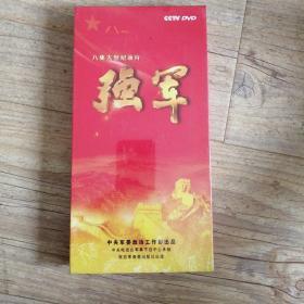 八集大型纪录片强军DVD