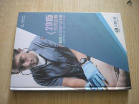 《2015住院医师规范化培训产品手册》,16开精装集体著,天津2015出版,6935号,图书