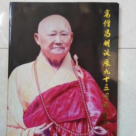 高僧昌明诞辰九十五周年纪念