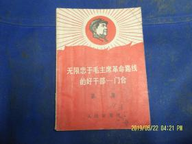 无限忠于毛主席革命路线的好干部--门合  第一集   64开  1968年1版1印