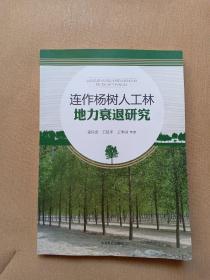 连作杨树人工林地力衰退研究.