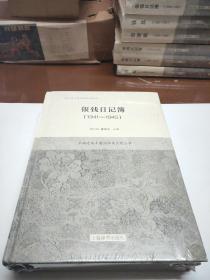 平湖老鼎丰酱园档案整理丛书:银钱日记簿(1941--1950)二册全,全新未拆封