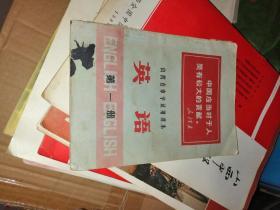 山西省中学试用课本 英语 第一册
