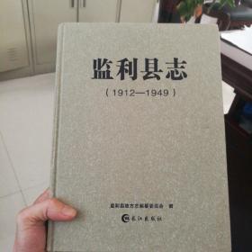 监利县志(1912-1949)
