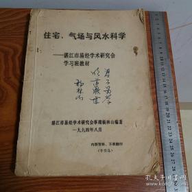 张兴全中国易学会长 住宅气场风水科学 网上唯一稀缺中国国学易学研究.