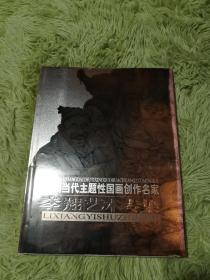 中国美协理事中国书协理事著名画家李翔艺术专集烫金精装本