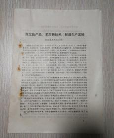 """淮安县无线电元件厂""""开发新产品,采用新技术,促进生产发展""""典型发言"""