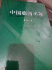 中国旅游年鉴(上、下)  2017     全新塑封