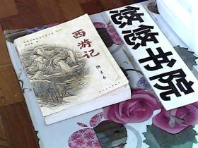 西游记(上册)(图文本)——中国古典小说名著书系