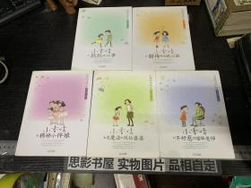 小香咕全传【第6.7.8.9.10册合售 详情见图片】