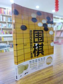 围棋-基础与实战技巧一本通 —佟云 编著 一版二印 带DVD