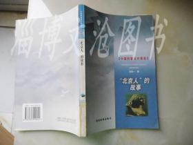 """中国科普佳作精选:""""北京人""""的故事"""
