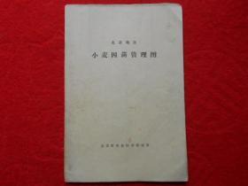 北京地区小麦因苗管理图(另一面为:小麦栽培管理历程表,一九七二年修订)