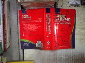 牛津进阶英汉双解词典 第4版 (繁体字版) 缺光碟