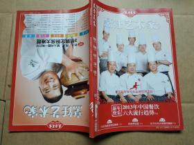 东方美食 《烹饪艺术家》 2013年1期  (无光盘 )