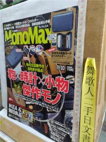 MonoMax 2012.10月刊 宝岛社 日文原版16开小物品杂志