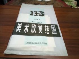 小学课本---美术--第十册---美术欣赏挂图【七张全】