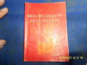 林彪同志委托江青同志召开的部队文艺座谈会纪要   64开