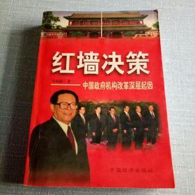 红墙决策:中国政府机构改革深层起因