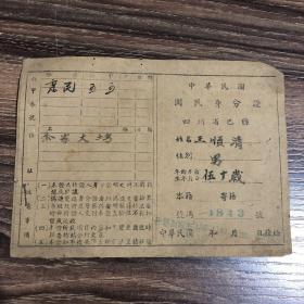 中华民国国民身分证