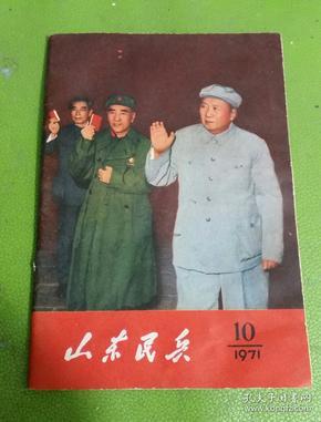 山東民兵1971年第10期