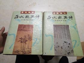 康熙御定历代题画诗2册全