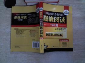 淘金高阶4级考试巅峰阅读120篇(·一点笔迹