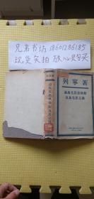 论马克思恩格斯及马克思主义【硬精装 1948年】馆藏书品相如图无争议介意勿拍,不影响阅读