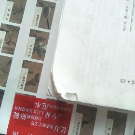 中国科学技术典籍通汇 综合卷一