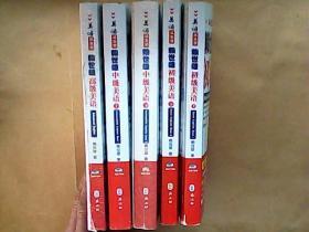 美语从头学;赖世雄初级美语上下册+赖世雄中级美语上下册+赖世雄高级美语(含光盘+助学手册)(5本合售,3本全新未拆封)