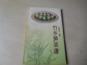 竹乡笋菜谱