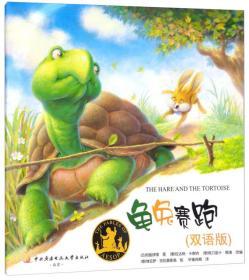 乌龟赛跑(双语版)