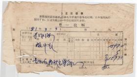 80年代发票单据-----1981年黑龙江省,毛主席语录收据2