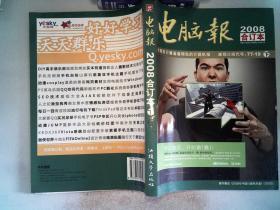 电脑报2008年合订本 下