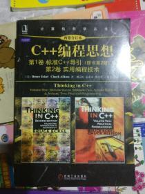 C++编程思想【第1卷、标准C++导引(原书第2版)&第2卷、实用编程技术】两卷合订本、品相以图片为准、16开927页厚本