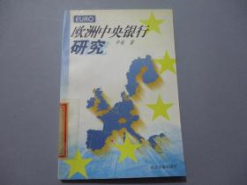 欧洲中央银行研究