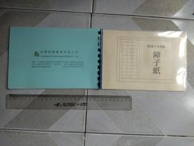 特选日本障子纸   尺寸图为准