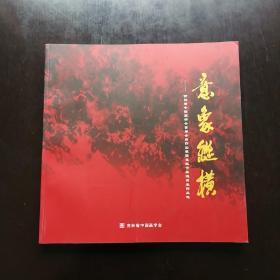 意象纵横:吉林省中国画学会首届会员作品展暨名家作品邀请展作品选