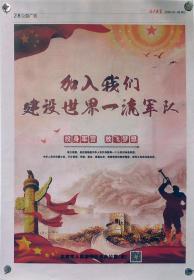 北京晚报广告画——建设世界一流军队
