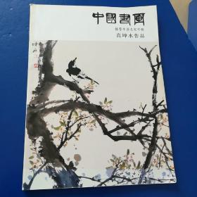 中国书画 (推荐书画名家专辑 高坤水作品)