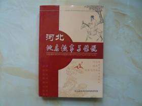 河北地名故事与传说