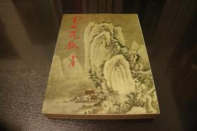 明河社 《雪山飞狐》 全一册  第四版