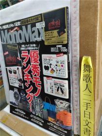 MonoMax 2012.11月刊 宝岛社 日文原版16开小物品杂志
