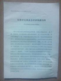 印沿着华主席指引的方向的资料:纹板穿孔机是v样研制成功的--开封市科学技术大会材料之十九(作者:开封市纹板自动化研制组)