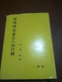 释谱详节 第23.24注解(韩文版),