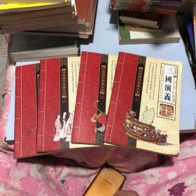 中华国学典藏大系:三国演义、红楼梦、西游记、水浒传