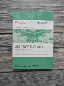 现代商务礼仪(第2版)