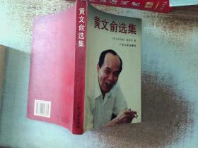黄文俞选集